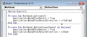 Excel VBAエンターキーで進む方向を変える
